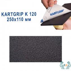 Абразивная бумага KARTGRIP K120 для декоративных покрытий