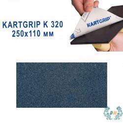 Абразивная бумага KARTGRIP K320 для декоративных покрытий